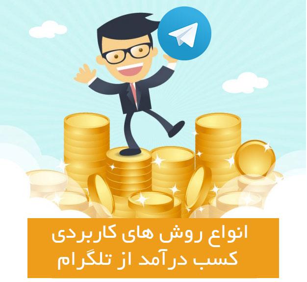 انواع روش های کسب درآمد از تلگرام جدید