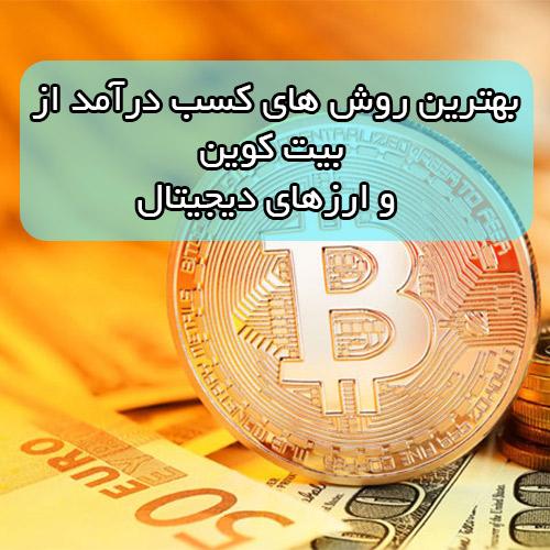 کسب درآمد از بیت کوین ارزهای دیجیتال