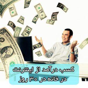کسب-درآمد-از-اینترنت