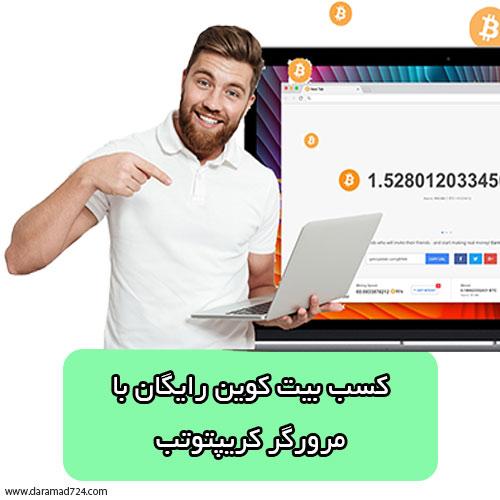 آموزش کامل سایت و مرورگر cryptotab