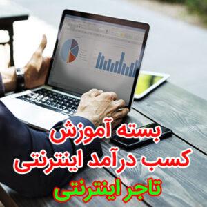 آموزش کسب درآمد از اینترنت